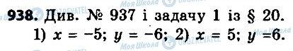 ГДЗ Геометрия 9 класс страница 938