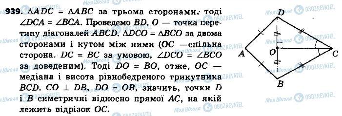 ГДЗ Геометрія 9 клас сторінка 939