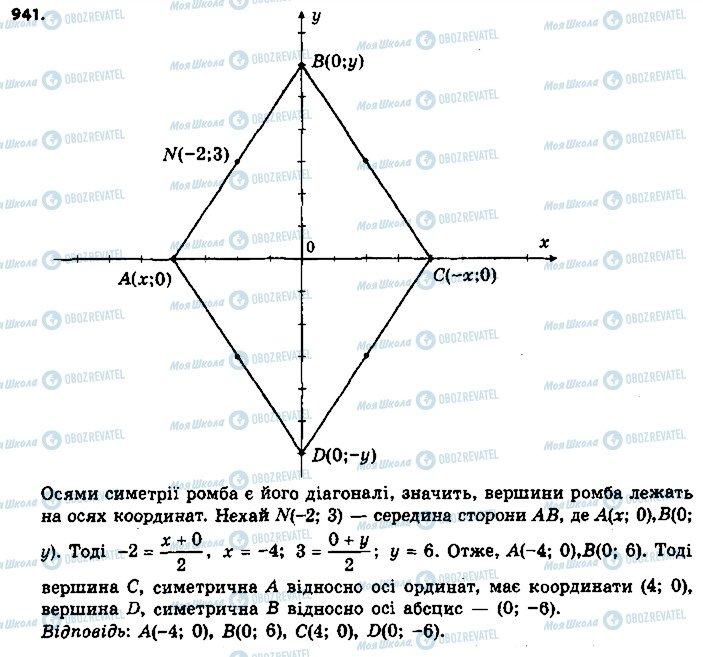 ГДЗ Геометрія 9 клас сторінка 941