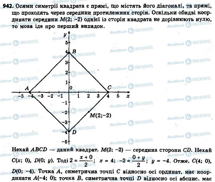 ГДЗ Геометрія 9 клас сторінка 942