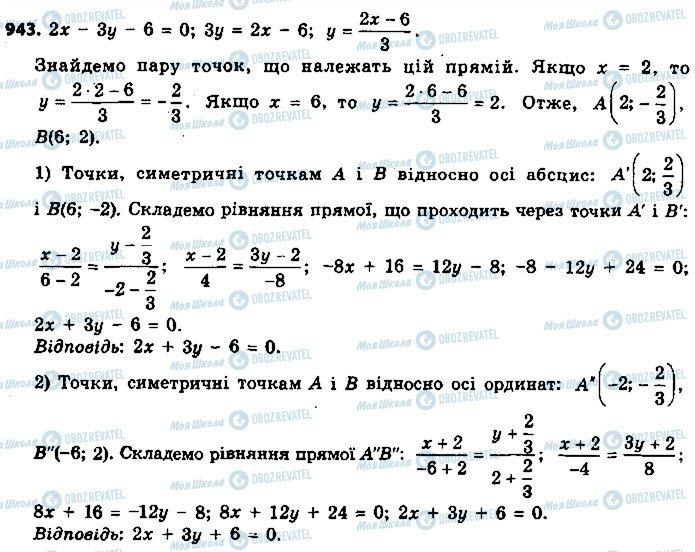 ГДЗ Геометрія 9 клас сторінка 943