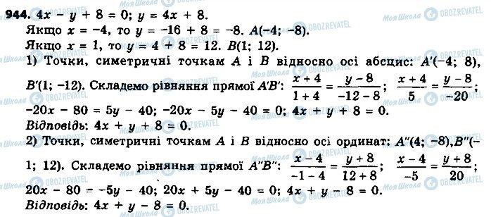 ГДЗ Геометрія 9 клас сторінка 944