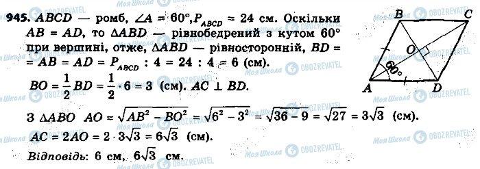 ГДЗ Геометрія 9 клас сторінка 945