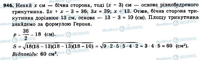 ГДЗ Геометрія 9 клас сторінка 946