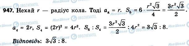 ГДЗ Геометрія 9 клас сторінка 947