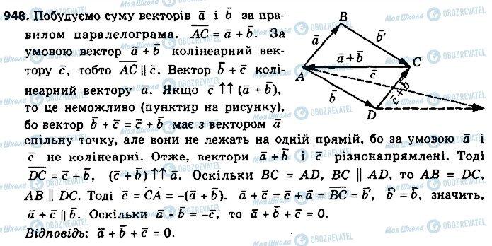 ГДЗ Геометрія 9 клас сторінка 948