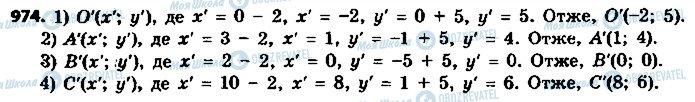 ГДЗ Геометрия 9 класс страница 974