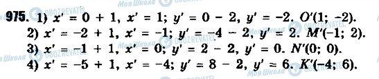 ГДЗ Геометрия 9 класс страница 975