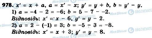 ГДЗ Геометрия 9 класс страница 978
