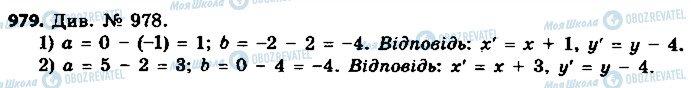 ГДЗ Геометрия 9 класс страница 979