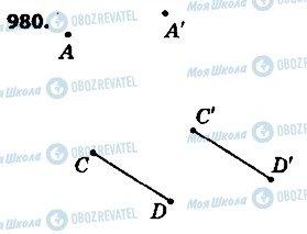 ГДЗ Геометрия 9 класс страница 980