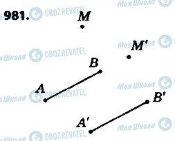 ГДЗ Геометрия 9 класс страница 981