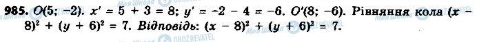 ГДЗ Геометрия 9 класс страница 985
