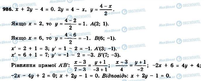 ГДЗ Геометрия 9 класс страница 986
