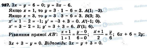 ГДЗ Геометрия 9 класс страница 987