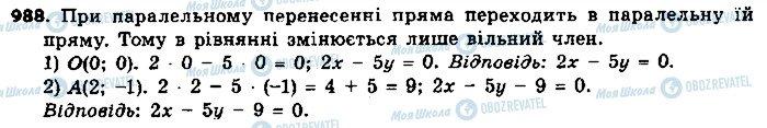 ГДЗ Геометрія 9 клас сторінка 988