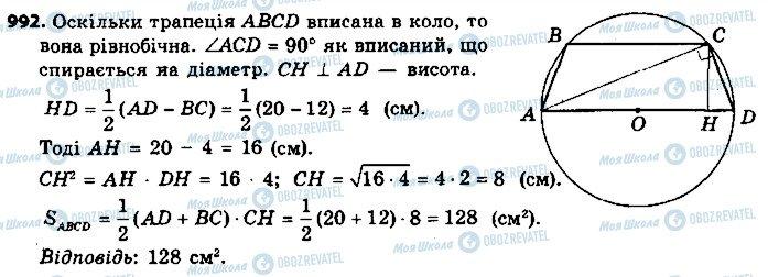 ГДЗ Геометрия 9 класс страница 992