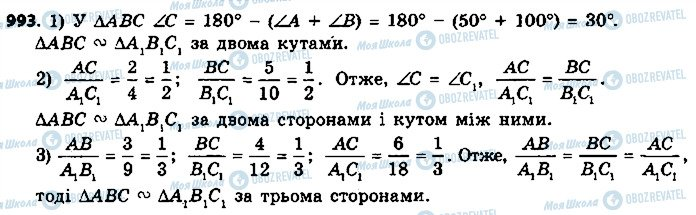 ГДЗ Геометрия 9 класс страница 993