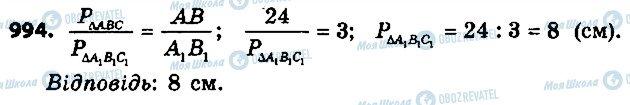 ГДЗ Геометрия 9 класс страница 994