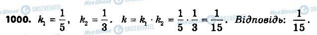 ГДЗ Геометрия 9 класс страница 1000