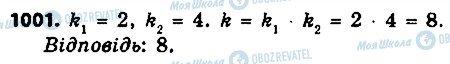 ГДЗ Геометрия 9 класс страница 1001
