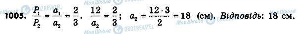 ГДЗ Геометрия 9 класс страница 1005