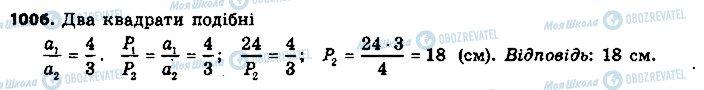 ГДЗ Геометрія 9 клас сторінка 1006