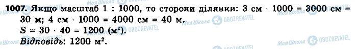 ГДЗ Геометрия 9 класс страница 1007