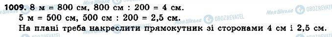 ГДЗ Геометрія 9 клас сторінка 1009