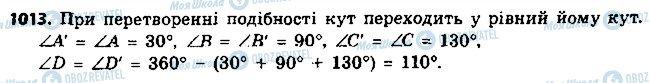 ГДЗ Геометрия 9 класс страница 1013