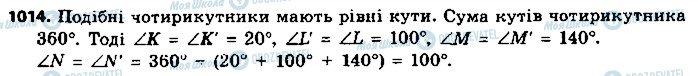 ГДЗ Геометрия 9 класс страница 1014