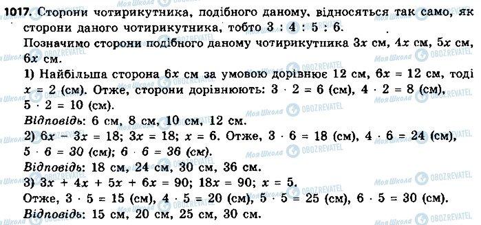 ГДЗ Геометрия 9 класс страница 1017