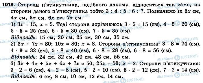 ГДЗ Геометрія 9 клас сторінка 1018