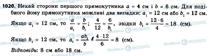ГДЗ Геометрия 9 класс страница 1020