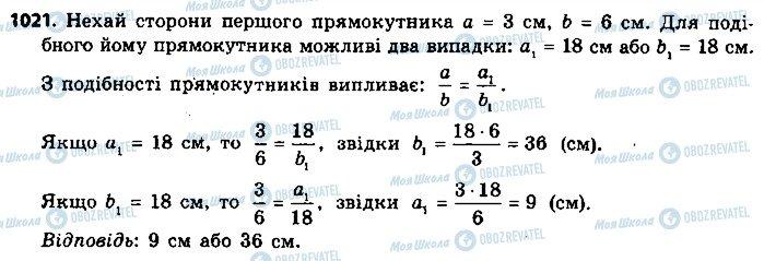 ГДЗ Геометрия 9 класс страница 1021