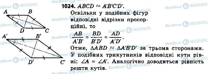 ГДЗ Геометрия 9 класс страница 1024