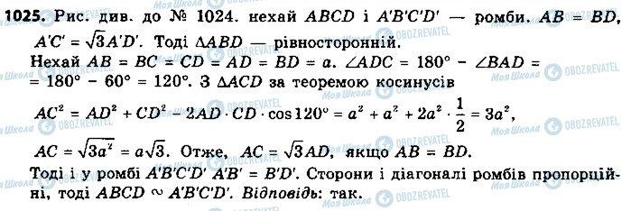 ГДЗ Геометрія 9 клас сторінка 1025