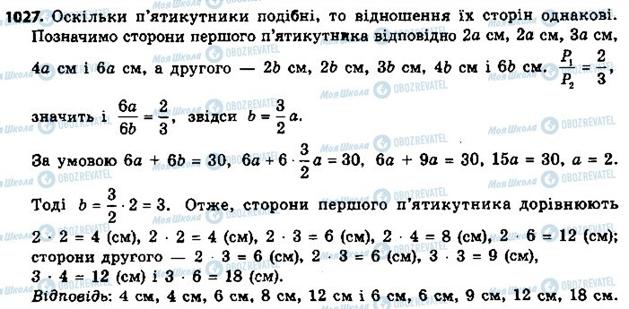 ГДЗ Геометрия 9 класс страница 1027