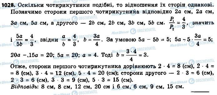 ГДЗ Геометрия 9 класс страница 1028