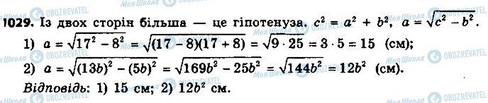 ГДЗ Геометрия 9 класс страница 1029