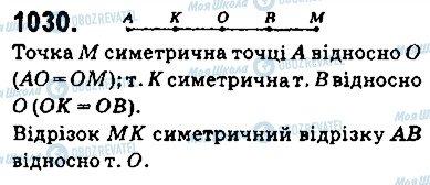 ГДЗ Геометрія 9 клас сторінка 1030