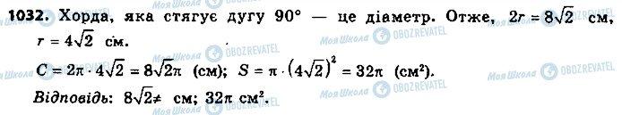 ГДЗ Геометрія 9 клас сторінка 1032