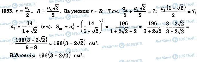 ГДЗ Геометрия 9 класс страница 1033