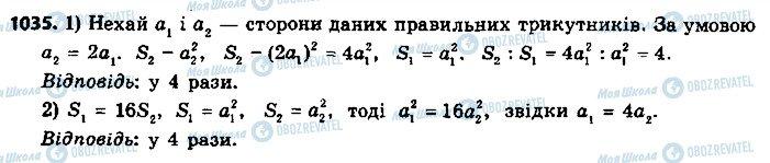 ГДЗ Геометрія 9 клас сторінка 1035