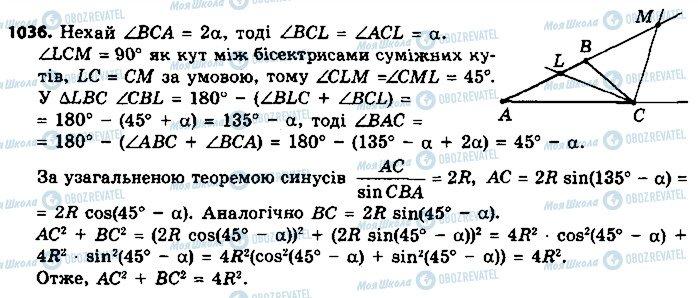 ГДЗ Геометрія 9 клас сторінка 1036