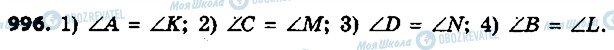 ГДЗ Геометрия 9 класс страница 996