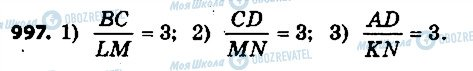 ГДЗ Геометрія 9 клас сторінка 997