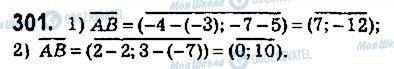 ГДЗ Геометрія 9 клас сторінка 301