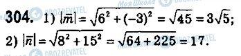 ГДЗ Геометрія 9 клас сторінка 304
