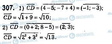 ГДЗ Геометрия 9 класс страница 307
